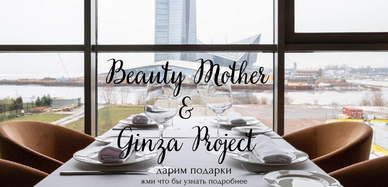 Вкусный Август на Beauty Mother